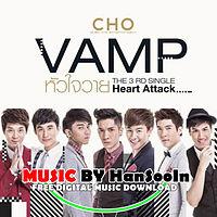 vamp - หัวใจวาย (heart attack) (ชัด100%+รูป).mp3