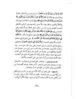 الموسوعه العلميه في انساب القبائل العربيه.pdf