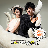 Lee Sun Hee - Fox Rain ( Reff ).mp3