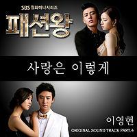 01_사랑은 이렇게_이영현_패션왕 (SBS 월화드라마) OST Part 4.mp3