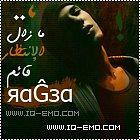 نغمة - حاتم العراقي - عليكم جذب - تسجيل جديد 2010.mp3