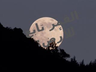 القمر تابع للأرض.pptx
