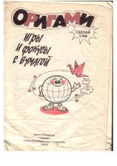 Afonkin Sergei - Origami Paper Toys and Tricks.pdf