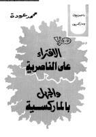 ناصريون و ماركسيون  محمد عودة.pdf