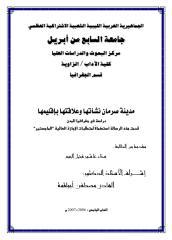 رسالة ماجستير مدينة صرمان نشأتها وعلاقتها بإقليمها دراسة في جغرافية المدن.pdf