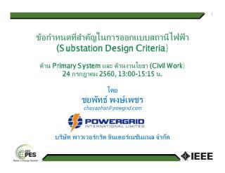 5 ข้อกำหนดที่สำคัญในการออกแบบสถานีไฟฟ้า (Substation Design Criteria) ด้าน Primary System และด้านงานโยธา (Civil Work).pdf