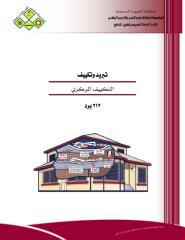 التكييف المركزي .pdf