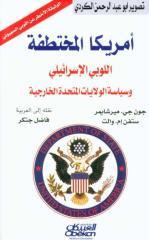 copy of امريكا المختطفة ـ جون جي.ميرشايمر.pdf