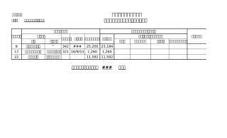 สดm-25-10-53.xlsx
