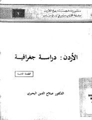 الأردن - دراسة جغرافية.pdf