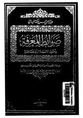ضوابط المعرفة وأصول الاستدلال والمناظرة.pdf