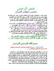 فيض الرحمن تفسير جواهر القرآن.doc
