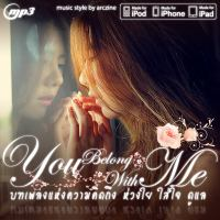 You Belong With Me - เรื่องบนเตียง (Peacemaker).mp3