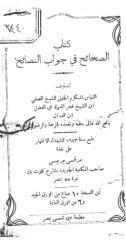 الصحائح فى جواب النصائح-اولاد العسال.pdf