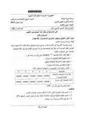 gestion-ge-bac2015.pdf