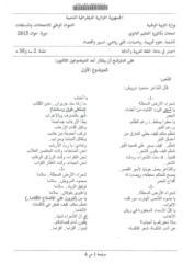arabic-sci-bac2015.pdf