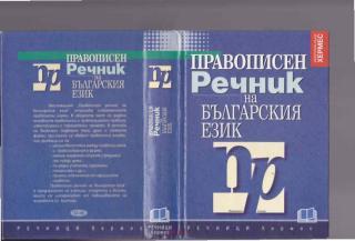 Правописен Речник на българския език.pdf