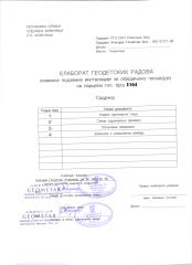 Objedinjena procedura instalacije soc rad.pdf
