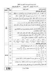 math-m-bac2015-correction.pdf