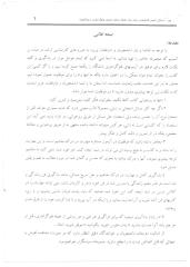 photo 1 Dr sadegiyan odd pages.pdf