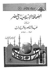 alshafh-alaslameh-fy-msr-heb-ar_PTIFF.pdf