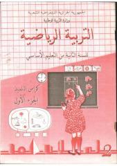 كتاب التربية الرياضية ااسنة الثانية اساسي -الجزء الاول.pdf