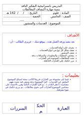 ياسر عمر بالخير-تفكير ناقد-علوم.doc