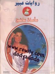 582 - ماساة عاشق-.pdf