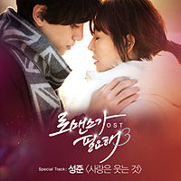 [I Need Romance 3 OST] G.O of MBLAQ # You.mp3