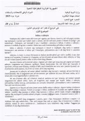amazigh-bac2015.pdf
